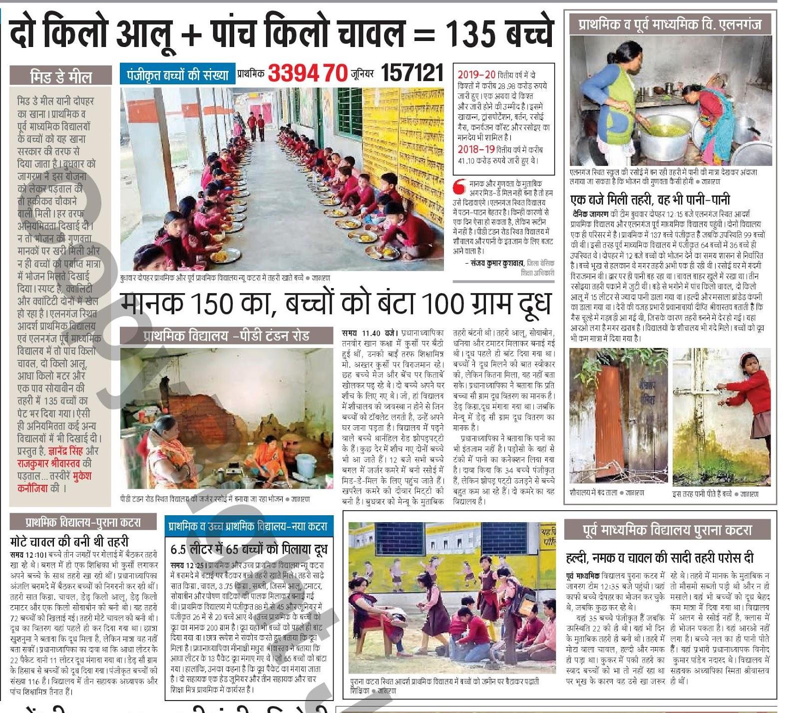 सरकारी स्कूलों बड़ी हेराफेरी: दो किलो आलू + 5 किलो चावल = 135 बच्चे