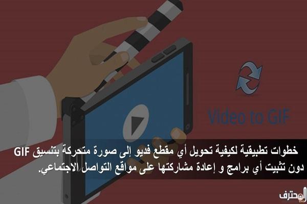 خطوات تطبيقية لكيفية تحويل أي مقطع فديو إلى صورة متحركة بتنسيق GIF دون تثبيت أي برامج و إعادة مشاركتها على مواقع التواصل الاجتماعي.