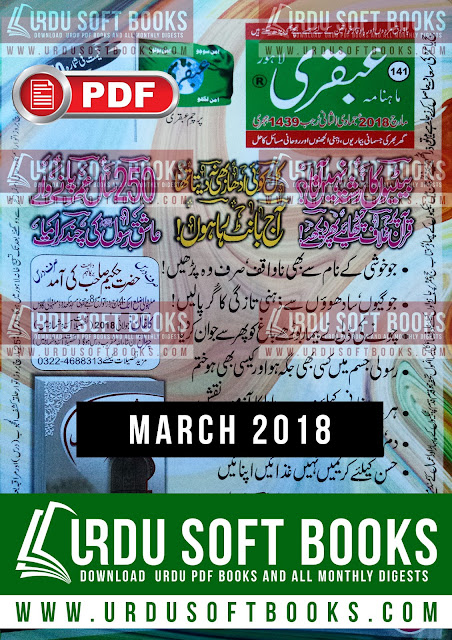 Ubqari Magazine March 2018