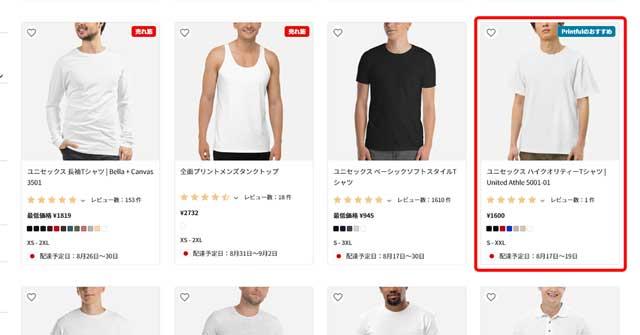 Tシャツ種類の選択