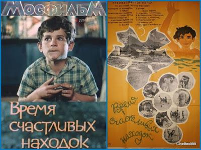 Vremya schastlivykh nakhodok. 1969.