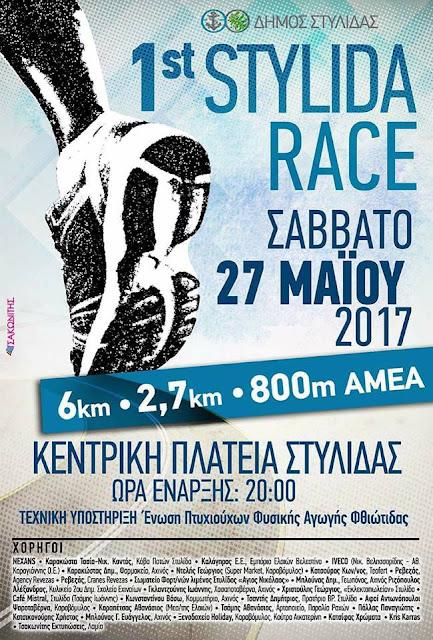 1st STYLIDA RACE