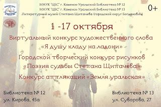Щипачёвские чтения «Ветер времени»: творческие конкурсы  в библиотеках города