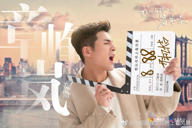 To Love To Heal c-drama Jiang Chao