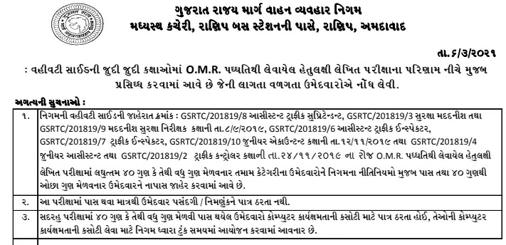 GSRTC OMR Results of Jr. Accountant, Jr. Assistant, Asst. Traffic Inspector& Various Other Posts (Exam Conducted On 8-9-2019, 12-11-2019 and 24-11-2019)