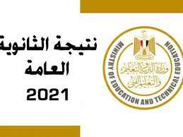 التعليم : نتيجة الثانوية العامة 2021 جاهزة لإعلانها غدا الثلاثاء