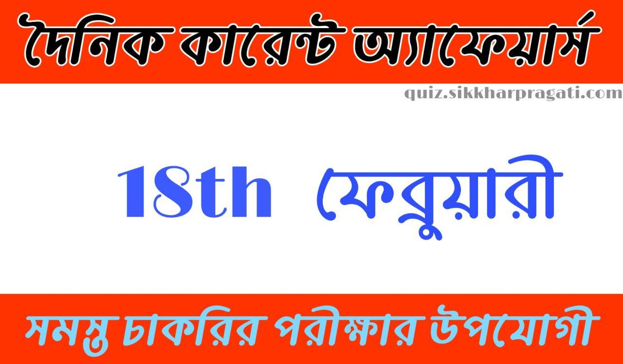 Daily Current Affairs In Bengali and English 18th February 2020 | for All Competitive Exams