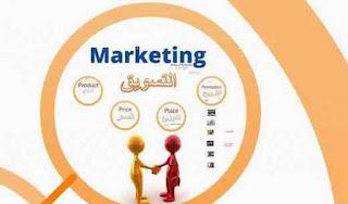 محاضرات مقياس أساسيات التسويق marketing-2020.jpg