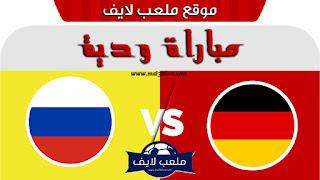 مشاهدة مباراة ألمانيا و روسيا بث مباشر اليوم 2018/11/15 في مباراة ودية