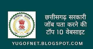 Chhattisgarh cg govt job देखने के लिए top 10 website 2020