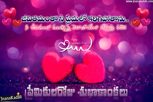 February 14th Valentines day love poetry in Telugu, Love Quotes in Telugu, Romantic love Quotes with Cute Couple hd wallpapers in Telugu, Telugu love kavithalu, Romantic love quotes in Telugu, Romantic Love couple hd wallpapers with love quotes in Telugu, Telugu Latest Valentines day Poems with cute romantic couple hd wallpapers, Love poetry in Telugu, Romantic Love Quotes with hd wallpapers in Telugu, Love Sms in Telugu, Famous latest Romantic love quotes with hd wallpapers in Telugu
