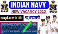 Join Indian Navy Short Service Commission Officers भर्ती 2020 ऑनलाइन फॉर्म