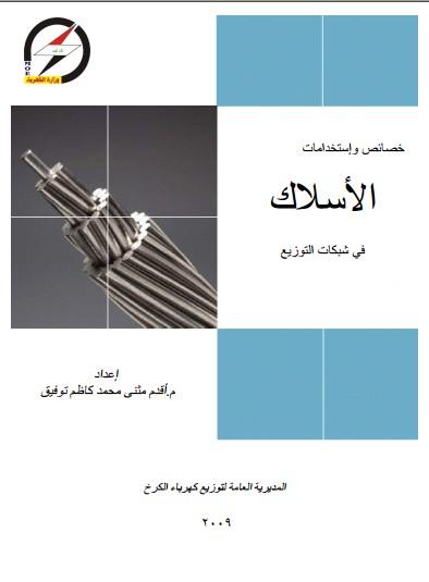 خصائص واستخدامات الاسلاك في شبكات التوزيع الكهربيه pdf