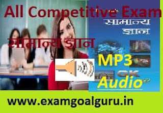 Lucent General Knowledge book audio mp3