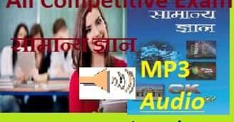 Lucent General Knowledge MP3 Free Download - Examgoalguru