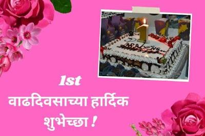 1st birthday wishes in marathi