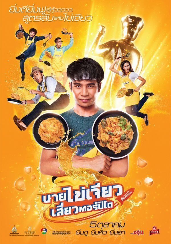 นายไข่เจียว เสี่ยวตอร์ปิโด (2017) Nai-Kai-Jeow