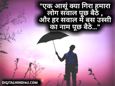 Breakup Status in Hindi Download