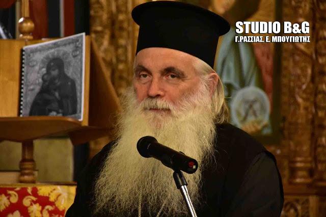 Ευχαριστήρια επιστολή προς τον Σεβασμιώτατο Μητροπολίτη Αργολίδας Κ.κ.Νεκτάριο