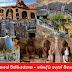 ලෝකයේ විස්මයජනක - බෞද්ධ ලෙන් විහාර 7ක් (7 Buddhist Cave Temples [Len Vihara])