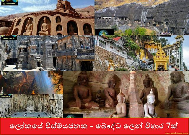 ලෝකයේ විස්මයජනක - බෞද්ධ ලෙන් විහාර 7ක් (7 Buddhist Cave Temples [Len Vihara]) - Your Choice Way