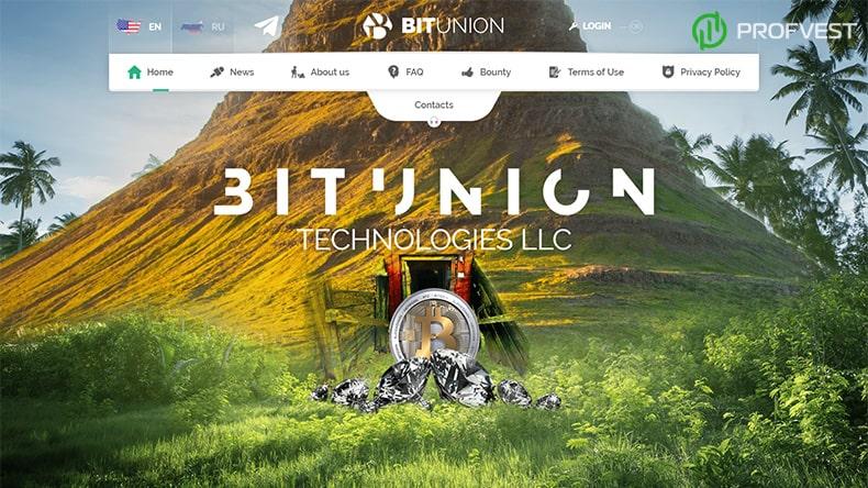 BitUnion обзор и отзывы HYIP-проекта