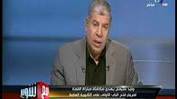 برنامج مع شوبير حلقة الإثنين 17-7-2017 مع أحمد شوبير