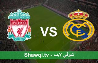 مشاهدة مباراة ريال مدريد وليفربول بث مباشر اليوم بتاريخ 6-4-2021 في دوري أبطال أوروبا