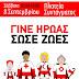 Εκδήλωση στην πλατεία Συντάγματος από τον Ελληνικό Ερυθρό Σταυρό ενόψει του εορτασμού της Παγκόσμιας Ημέρας Πρώτων Βοηθειών