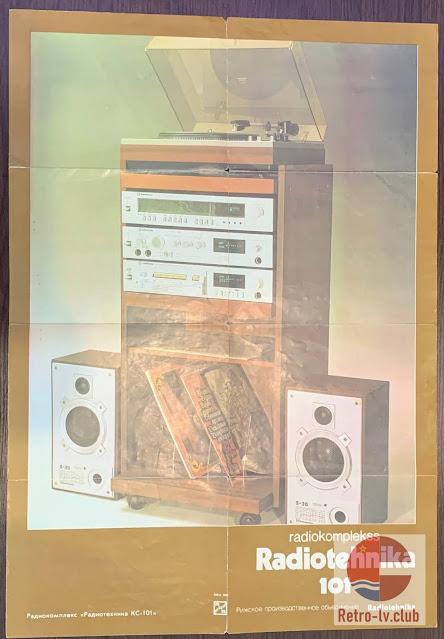 Продукция Рижского радиозавода RRR