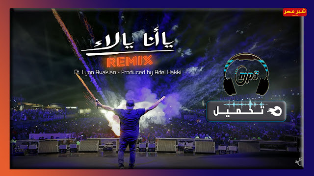 عمرو دياب اغنية يا انا يا لا بشكل جديد
