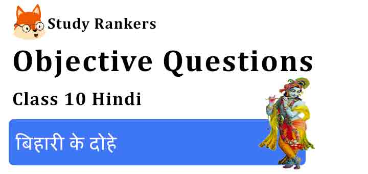 Objective Questions for Class 10 Sparsh Chapter 3 बिहारी के दोहे Hindi