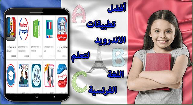 تطبيقات, الاندرويد, لتعلم , اللغة, الفرنسية, مجانا, learn, french ,android app