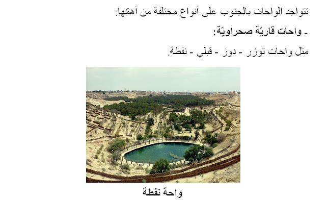 مشهد ريفي من الجنوب التونسي