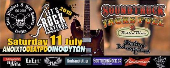 LET'S ROCK FESTIVAL 2015: Σάββατο 11 Ιουλίου στα Οινόφυτα