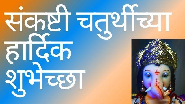 Best-Sankashti-Chaturthi-Status