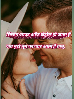 romantic shayari for two line