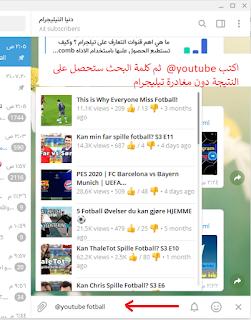 10 مميزات رائعة في Telegram Messenger يجب أن تعرفها