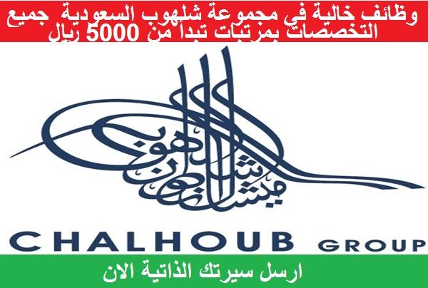وظائف خالية في مجموعة شلهوب السعودية  جميع التخصصات برواتب مجزية