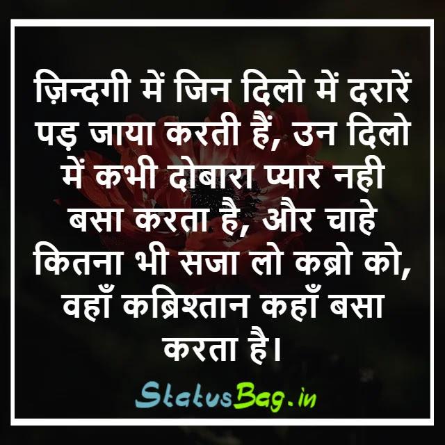 Real Life Fact Status In Hindi