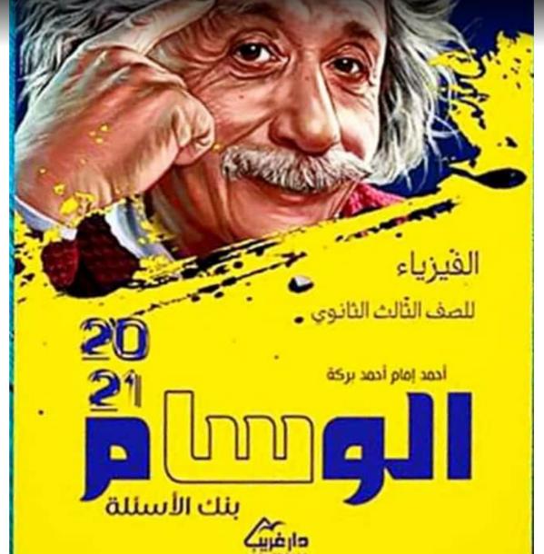 تحميل كتاب الوسام فى الفيزياء للصف الثالث الثانوى 2021