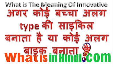 What is the meaning of Innovative in Hindi