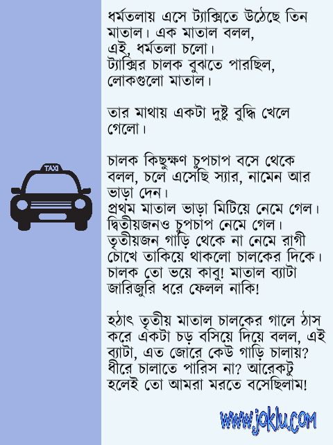 Drunken men hired a taxi Bengali funny short story