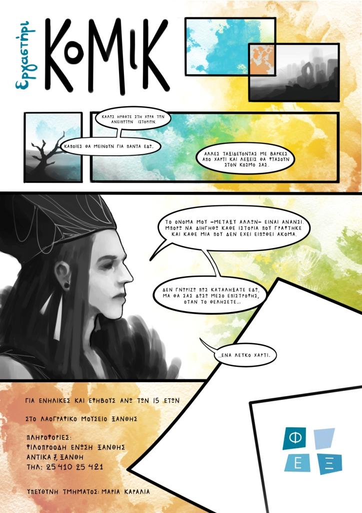 Ξάνθη: Εργαστήρι κόμικ στην ΦΕΞ - Εγγραφές εδώ