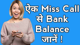 All Bank Balance Check Number List Missed Call Balance Enquiry Number