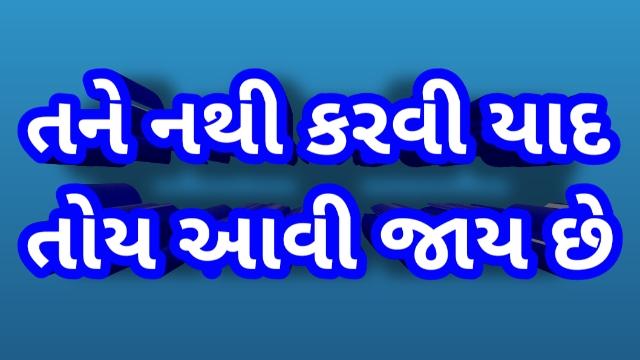 Tane Nathi Karvi Yaad Toye Aavi Jaay Chhe | Jignesh Barot | Gujarati New Song For Lyrics