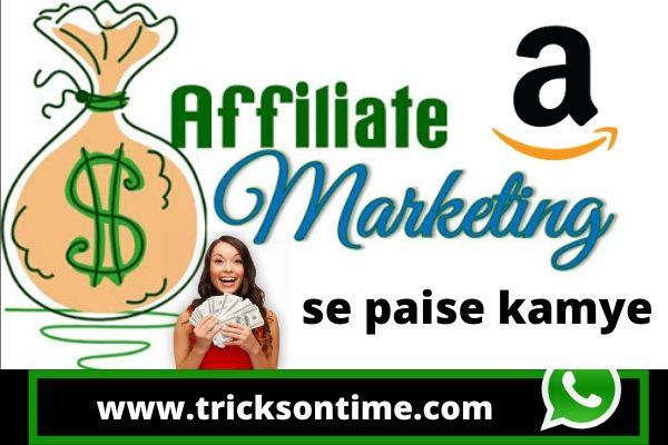affiliate marketing se paise kaise kamaye