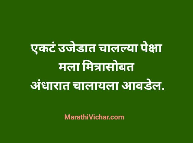 friendship shayari in marathi