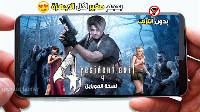 رسميا تحميل لعبة Resident Evil 4 الاصلية للاندرويد كاملة بدون نت من ميديا فاير بجرافيك عالي