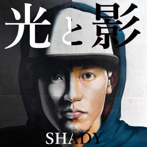 [Album] Shady – 光と影 -DELIVERY EDITION (2015.07.01/MP3/RAR)